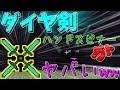 Download 【マイクラMod】ダイヤ剣ハンドスピナーがヤバすぎてぶっ壊れwww【マインクラフト】 Video