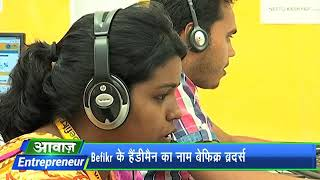 Download Home services brand Befikr.in Video