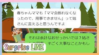 Download 【LINE】おせっかいすぎるママ友に周りはうんざり。最後は○○で訴えると言われ涙(笑) Video