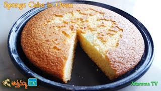 Download Sponge Cake Recipe: Basic Sponge Cake in Oven by Attamma TV Video