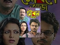 Download Moubane Aaj - Popular Bangla Movie - Ranjit Mallick | Priyanka Sarkar | Rahul Video