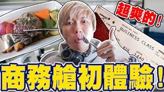 Download 【開箱商務艙】在飛機上吃高級牛排! 機場貴賓室,豪華商務艙初體驗!? 【馬來西亞航空商務艙體驗】Malaysia Airline Business Class B737-800 Video