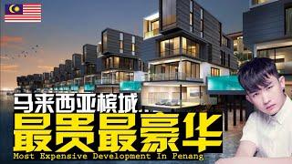 Download 馬來西亞【檳城最貴最豪華住宅區】 Video