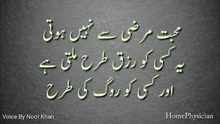 Matlabi Hote To Hujoom Hota, best Urdu quotations, Khuloos, WhatsApp