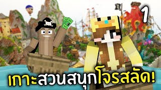 Download เกาะสวนสนุกโจรสลัด #1 | Treasure Theme Park Video