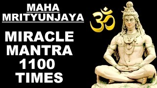 Download MAHAMRITYUNJAYA MANTRA : MIRACLE SHIVA MANTRA :1100 TIMES : MASTER OF ALL MANTRAS : VERY POWERFUL ! Video