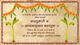 Grih Pravesh Card Hindi Corel Draw Free Download Video Mp4