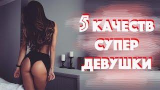 Download 5 КАЧЕСТВ ДЕВУШКИ, К КОТОРОЙ ТЯНЕТ МУЖЧИН Video