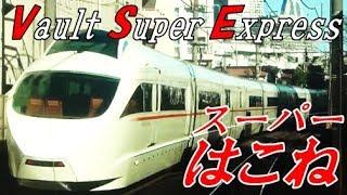 Download 【ロマンスカーVSE展望席】小田急の看板列車 スーパーはこね号の旅 Video