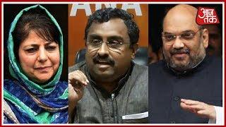 Download Ram Madhav Announces BJP-PDP Break Up In Kashmir | BJP Full Presser LIVE Video