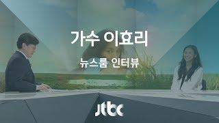 Download [인터뷰 풀영상] 가수 이효리 (2017.06.29) Video