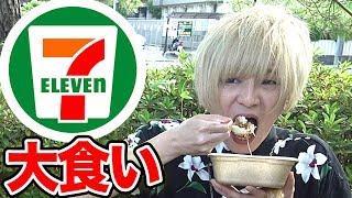 Download 【大食い】セブンイレブンで食べたい物が全員一致するまで帰れま10!!! Video