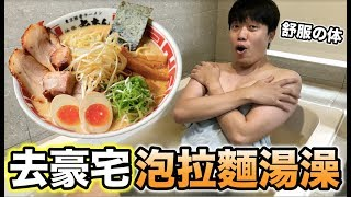 Download 【狠愛演】去豪宅泡拉麵湯,全新體驗「爽到翻過去」 Video