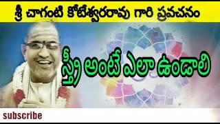 Download స్త్రీలు అంటే ఎలా ఉండలి | By Sri Chaganti Koteswara Rao | Video