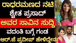 Download ರಾಧರಮಣದ ಶ್ವೇತಾ ಪ್ರಸಾದ್ | radha ramana serial actress | shwetha r prasad Video
