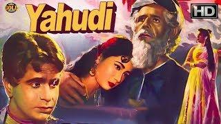 Download यहूदी - Yahudi B&W 1958 - Action Movie | Sohrab Modi, Dilip Kumar, Meena Kumari. Video