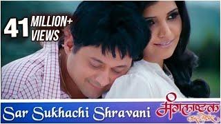 Download सर सुखाची श्रावणी   Sar Sukhachi Shravani   Romantic Song   Mangalashtak Once More   Abhijeet, Bela Video
