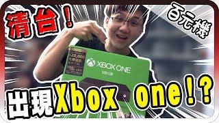 Download 百元販賣機清臺隔壁竟然出現XBOX ONE?! 台中御盒寺百元販賣機【黑羽 黑熊】 Video