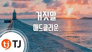 Download [TJ노래방] 거짓말 - 매드클라운(Feat.이해리) / TJ Karaoke Video
