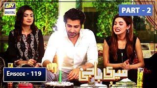 Download Meri Baji Episode 119 - Part 2 - 19th June 2019   ARY Digital Drama Video