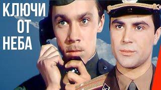 Download Ключи от неба (1964) фильм Video