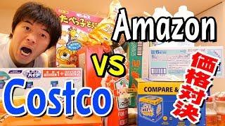 Download ホントに安い?アマゾンvsコストコで価格対決 Video