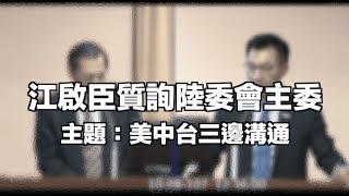 Download 質詢「陸委會」兩岸關係一團糟 江啟臣國會發聲  Video