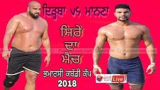 Download # 119 BEST MATCH MANANA VS DIRBA (BHAMARSI JER KABADDI CUP 2018) Video