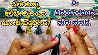 Download Bridal ಸೀರೆ ಕುಚ್ಚು ಹೇಗೆ ಹಾಕಬಹುದು? Bridal Saree Kuchu Making with Beads in Kannada Saree Gonde Design Video
