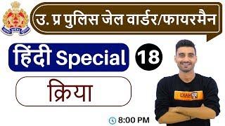 Download Class-18 || #उ. प्र पुलिस जेल वार्डर/फायरमैन || हिंदी Special || by Vivek Sir | क्रिया Video