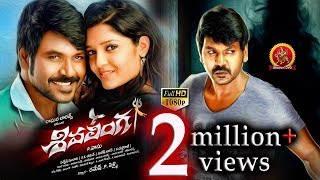 Download Shivalinga Full Movie || 2017 Latest Telugu Movies || Raghava Lawrence, Ritika Singh || P Vasu Video