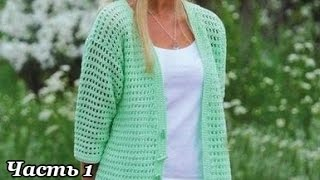 Download ″Кардиган крючком. Часть 1″ (Jacket crochet. Part 1) Video