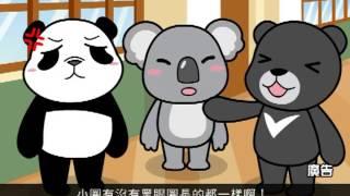 Download 貓熊租稅知識家 - 電子發票真環保 自動對獎沒煩惱 Video