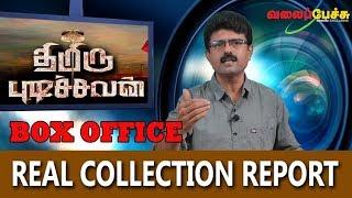 Download Thimiru Pudichavan   திமிரு புடிச்சவன்   Real Collection Report   #445   Valai Pechu Video