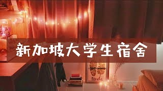 Download 跟我一起参观新加坡大学宿舍 | 南洋理工大学宿舍 | NTU Hostel Room Tour | feat. 童童 Video