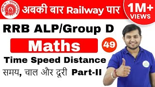 Download 5:00 PM RRB ALP/GroupD | Maths by Sahil Sir | Time Speed Distance Part-II | Day #49 Video