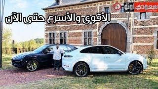Download بورشه كايين توربو E-Hybrid | سعودي أوتو Porsche Cayenne Turbo E-Hybrid Video