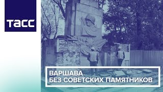 Download Варшава без советских памятников Video