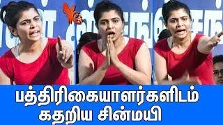 Download வாக்குவாதம் கதறிய சின்மயி : Chinmayi Press meet About Vairamuthu Issue | MeToo| Lakshmi Ramakrishnan Video
