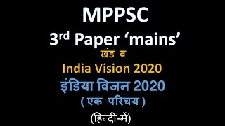 Download IV2k20 | इंडिया विजन 2020 | India vision 2020 | mppsc 3rd paper lecture | indian economy | psc | mp Video