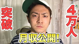 Download 【4万人突破】月収公開! Video