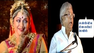 Download Lalu Yadav Confessed His Love to Hema Malini, Named His Daughter After Hema Video