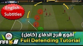 Download فيفا 17 (16) للمحترفين فقط | شرح الدفاع كما لم تشاهده من قبل | FIFA 17 (16) EPIC DEFENDING TUTORIAL Video