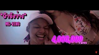 Download MC-KING - ″ถ้ายังว่าง″ (Official MV) Video