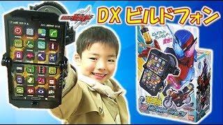 Download 仮面ライダービルド なりきりおもちゃ DXビルドフォン そして【爆笑】BCR ビルド ラビットタンクが大変なことに!?(笑)☆Kamen Rider Build☆モモちゃんねる☆☆ Video