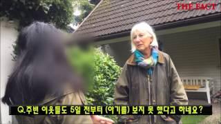 Download [TF영상] ″정유라, 남자아이와 엄마처럼 지냈다″…독일 이웃 주민 '증언' Video