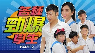 Download 《各种劲爆学生》Part 2 Video
