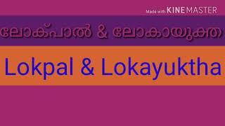 Download KERALA PSC ||LOKPAL &LOKAYUKTHA|| ASSISTANT GRADE|| CIVIL POLICE OFFICER|| LAB ASSISTANT Video