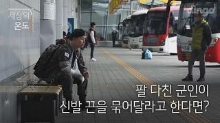 Download 팔 다친 군인이 신발 끈을 묶어달라고 한다면? 대한민국 국군 장병들 감사합니다 | 세상의 온도 | Video