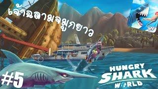 Download ฉลามจมูกยาว(ก็อบลิน) : Hungry Shark World เกมมือถือ #5 [DMJ] Video